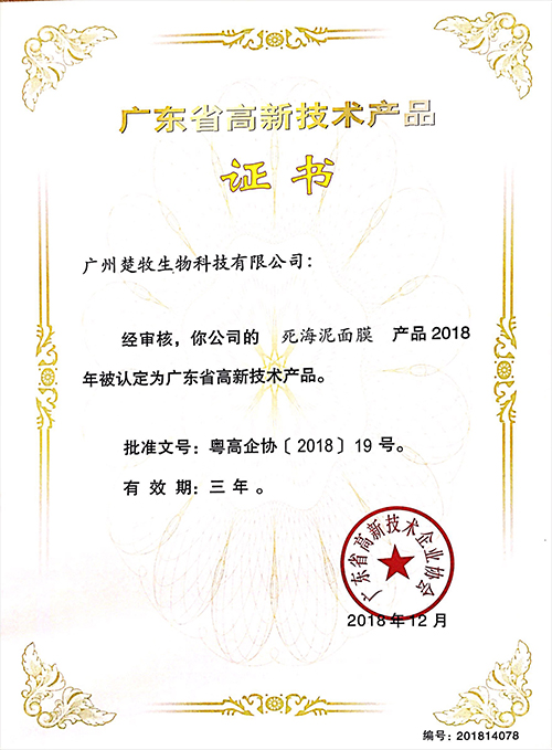 High-tech Product Certificate of Guangdong Province